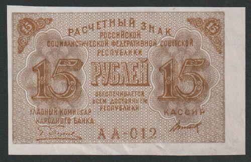 Russia 15 Rubles 1919 AU wmk. stars