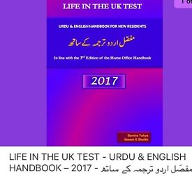 Life in the uk book Urdu translation