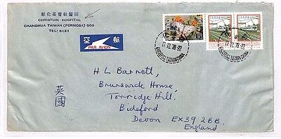 HH215 1978 CHINA TAIWAN Changhua *Christian Hospital* Commercial Airmail Cover