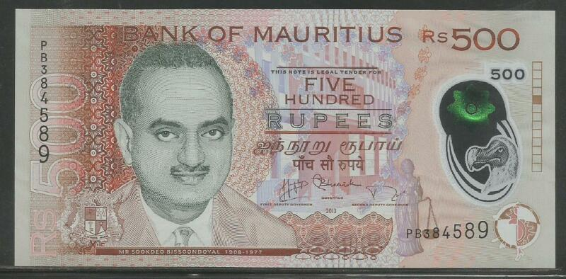 Mauritius P-New 500 Rupees 2013 Unc