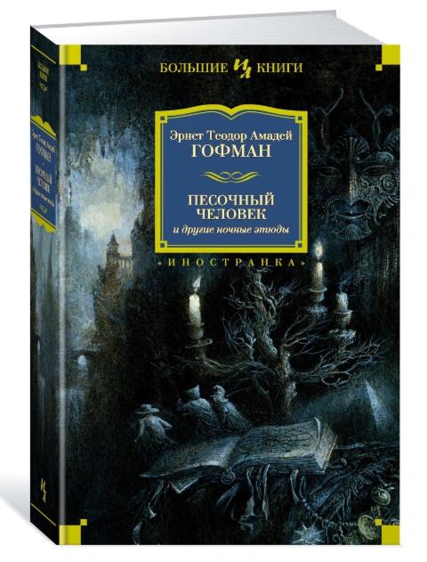 Гофман: Песочный человек и другие ночные этюды Большие книги  RUSSIAN BOOK
