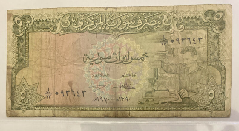 Syria 5 Pounds 1970