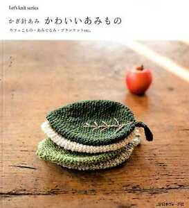 Out-of-Print-Kawaii-Amimono-Crochet-Goods-Japanese-Craft-Book