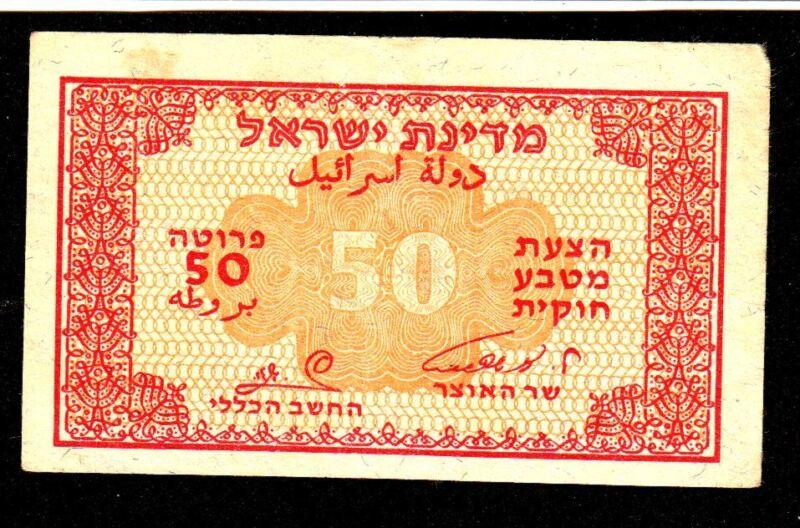 ISRAEL, FRACTIONAL BANKNOTE , 50 PRUTAH, P #  10b ESHKOL-ZAGAGI SIGN