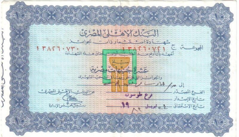 Original Egypt bond 1981 Egypt Ahli Bank 10 pounds uncancelled rare