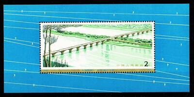 1978 China Stamp T31M Highway Arch Bridge Mint Never Hinged/ MNH - $195.00