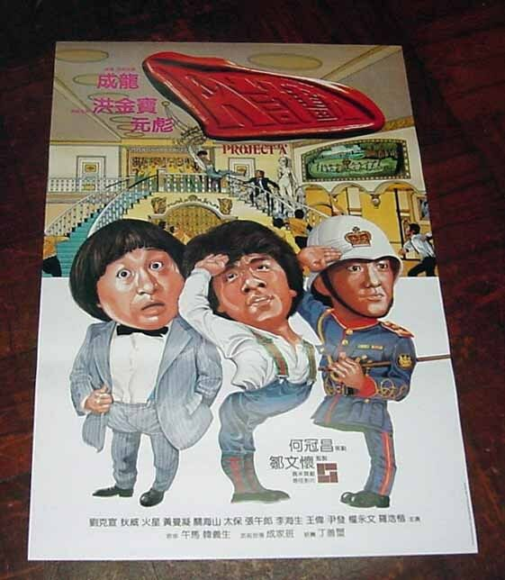 "Jackie Chan ""Project A"" Sammo Hung RARE Hong Kong 1983 POSTER A 成龍 A計劃 電影海報"