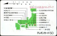 Phone Card Japan - Ntt Telephone Card 50 -  - ebay.it