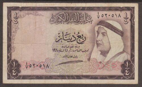 Kuwait Banknote 1/4 Dinar - 1968 Issue - First Issue - P 1 - Scarce - Prefix 7