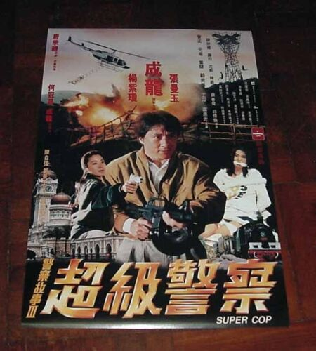 """Jackie Chan """"Police Story 3 Super Cop"""" Michelle Yeoh 1992 POSTER C 成龍 超級警察 電影海報"""