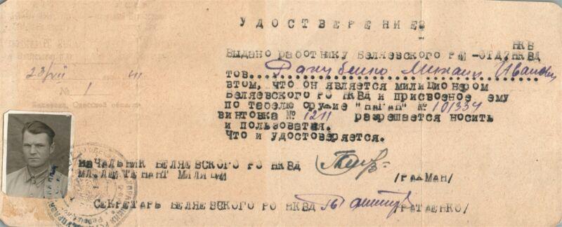 1941 RUSSIAN SOVIET WWII WW2 ERA NKVD POLICE OFFICER ID CERTIFICATE & GUN PERMIT