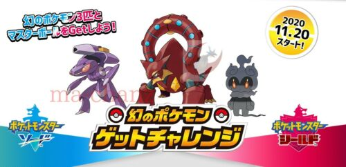 Pokemon Serial code Get 24 Point November 20th Genesect Volcanion Marshadow