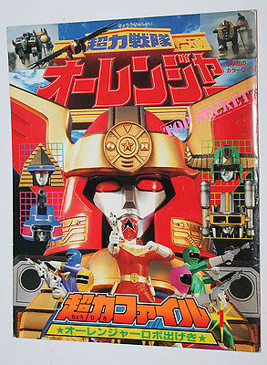 Power Ranger Coloring Pages (1995 Japan Power Rangers Zeo Rangers Ohranger Color Photo Book Sentai (32)