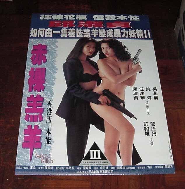 """Chingmy Yau """"Naked Killer"""" Simon Yam RARE Hong Kong 1992 POSTER B 邱淑貞 赤裸羔羊 電影海報"""