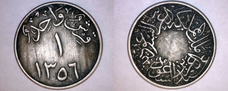 1937 (YR1356) Saudi Arabian 1 Ghirsh World Coin - Saudi Arabia
