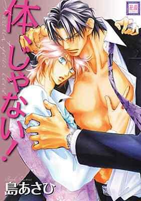 Karada  Ja Nai  Yaoi Manga Japanese   Shima Asahi