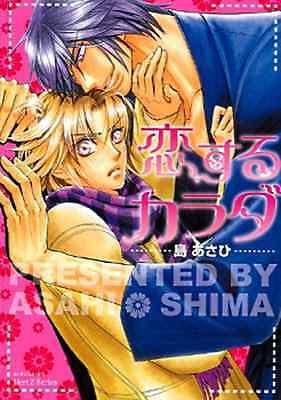 Koisuru Karada Yaoi Manga Japanese   Shima Asahi