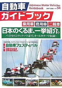 Japanese Motor Vehicles Guide Book 54 Ebay