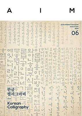 AIM ISSUE #06 Korean Calligraphy Book