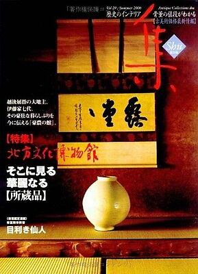 Shu - Antique Masterpieces Book #29 Japanese Antique Collection Book