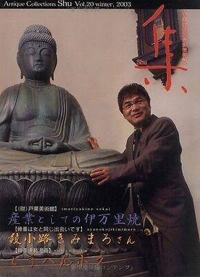 Shu - Antique Masterpieces Book #20 Japanese Antique Collection Book
