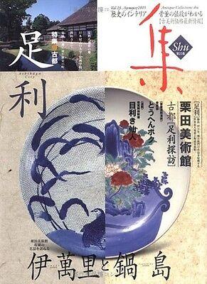 Shu - Antique Masterpieces Book #25 Japanese Antique Collection Book