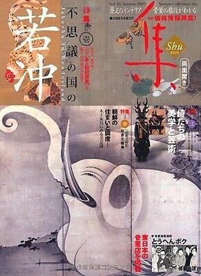 Shu - Antique Masterpieces Book #42 Japanese Antique Collection Book