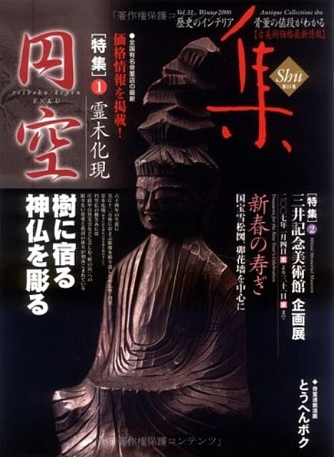 Shu - Antique Masterpieces Book #31 Japanese Antique Collection Book