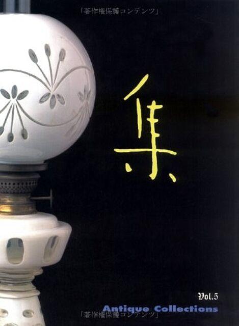 Shu - Antique Masterpieces Book #5 Japanese Antique Collection Book