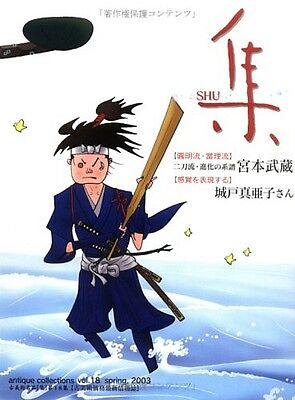 Shu - Antique Masterpieces Book #18 Japanese Antique Collection Book