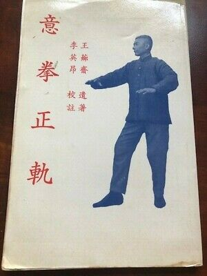 VERY RARE BOOK - Yiquan on Track 90 Year Edition