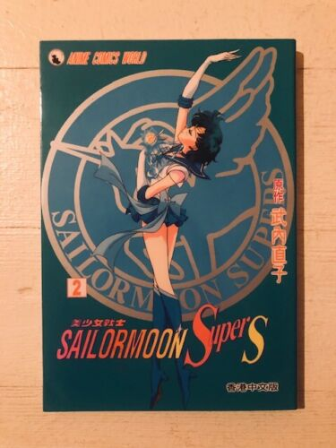 SAILOR MOON SUPERS S Anime Film Comic Book #2 1996 Full color