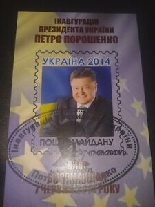 the-inauguration-of-the-President-Ukraine-Petro-Poroshenko-specialtie-7-06-2014