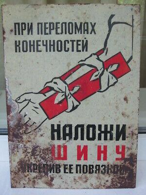 Vintage USSR original Soviet sign plaque billboard, emergency medical care