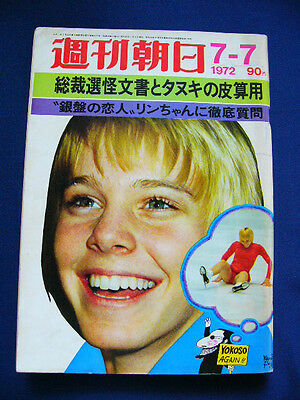 1972 Janet Lynn cover Japan VINTAGE magazine VERY RARE