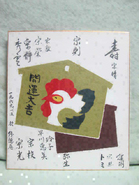 Vintage Oriental print of a Chicken Lots of Oriental Writing