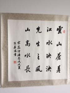 Chinese Original Ink Calligraphy on Paper with Red Seal