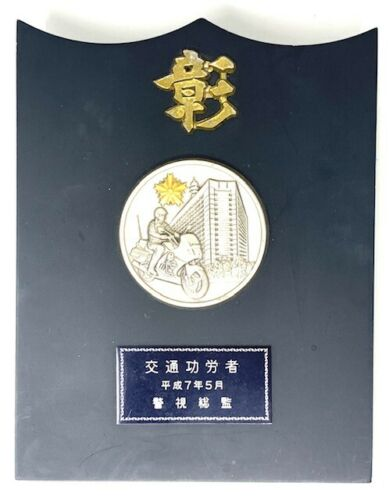 Japanese Motorcycle Police Transportation Department Award Plaque Japan 1995