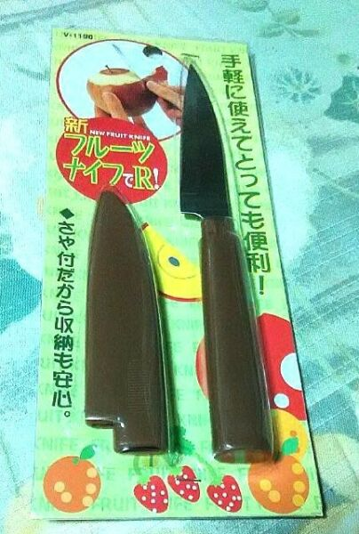Kitchen Utensil: Brand New And Sealed New Fruit Knife Vegetable Knife Snack Knife With Knife Cover