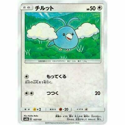 107-150-SM8B-B - Pokemon Card - Japanese - Swablu - C