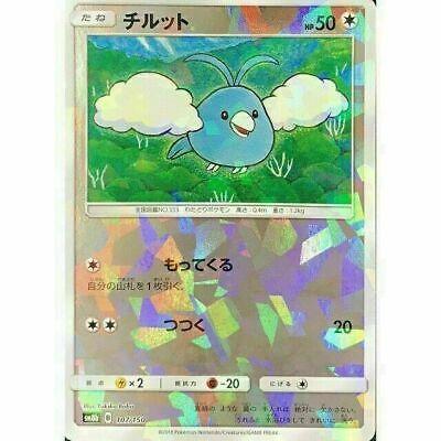 107-150-SM8B-B - Pokemon Card - Japanese - Swablu - M