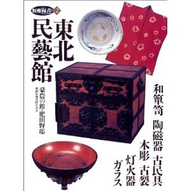 Northeast Folk Crafts Museum Hidano #2 Photo Collection Book