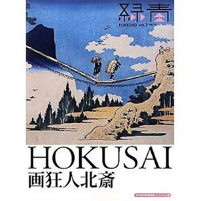 HOKUSAI Katsushika illustration art book
