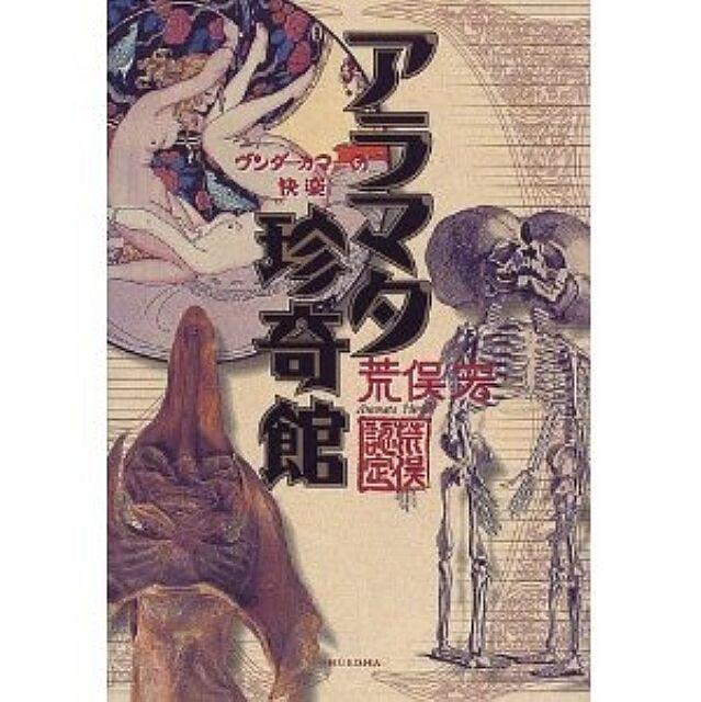 Aramata Museum - Pleasure of Wunder Comer: Strange Vintage Item Collection Book