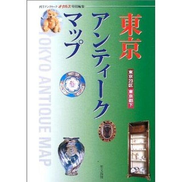Antique Map : Japan Antique Goods Store Guide Book - Tokyo