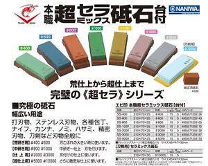 JAPANESE-Naniwa-Ebi-Chosera-ceramic-whetstones-10K-Uchigumori-Nagura-stone