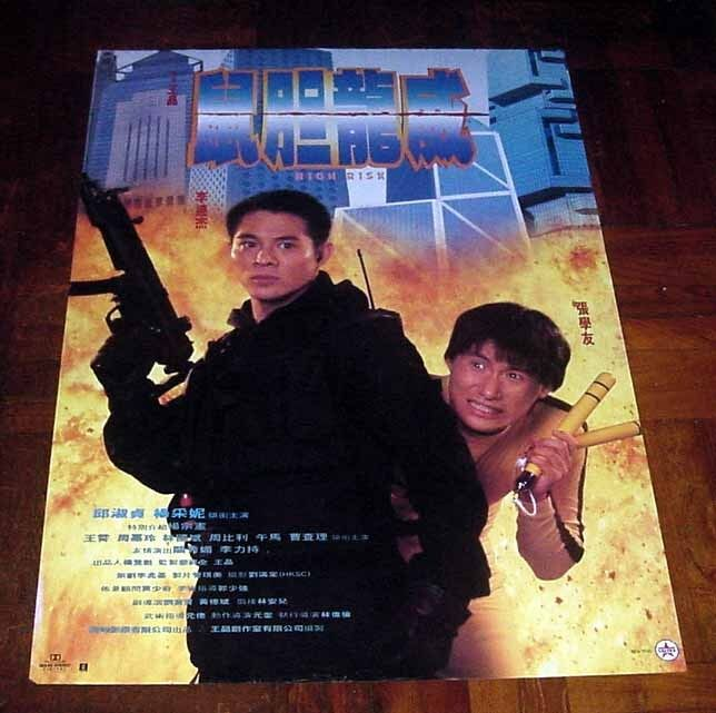 "Jet Li ""High Risk"" Jacky Cheung RARE HK 1995 Version POSTER B 李連杰 鼠膽龍威 電影海報"