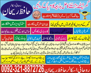 Manpasand shadi or love marriage problems solutions