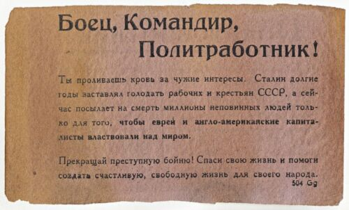 1944 German Army PROPAGANDA LEAFLET to Soldier & Commander of Red Army. Code 504