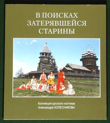 BOOK Russian Traditional Costume handmade clothing ethnic folk dress belt linen - Traditional Russian Costume